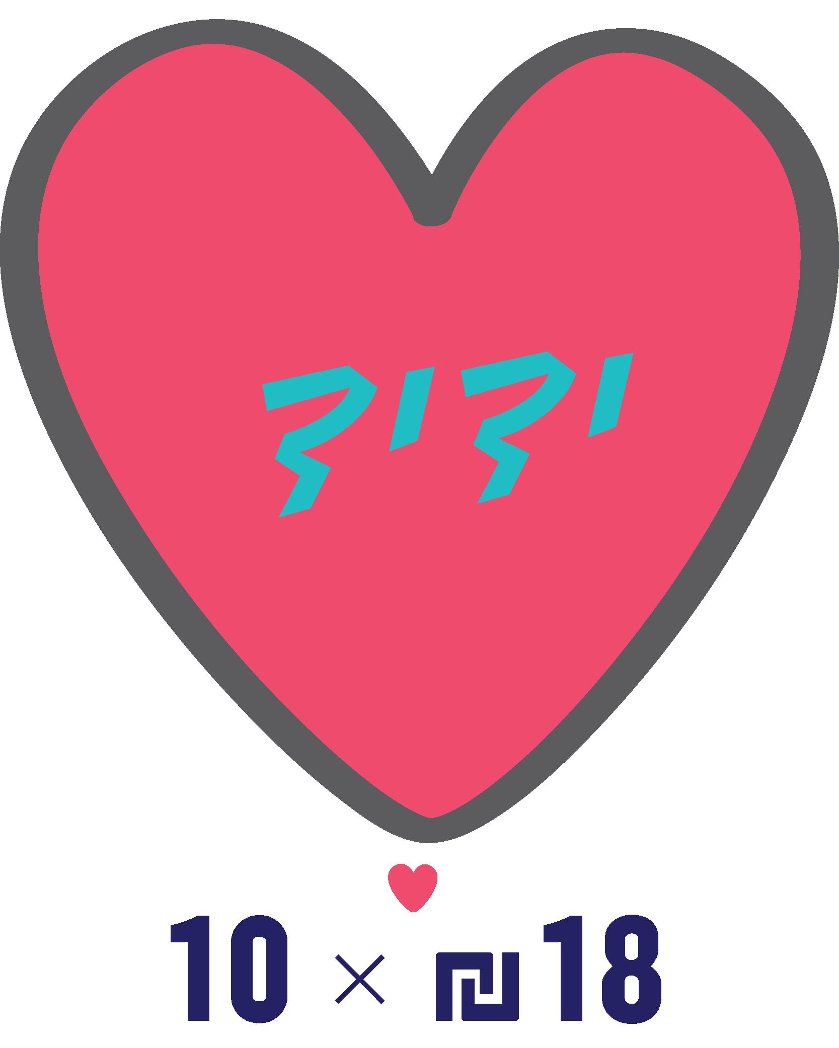 """ידיד - 18 ש""""ח לחודש למשך 10 חודשים - 18 ₪"""