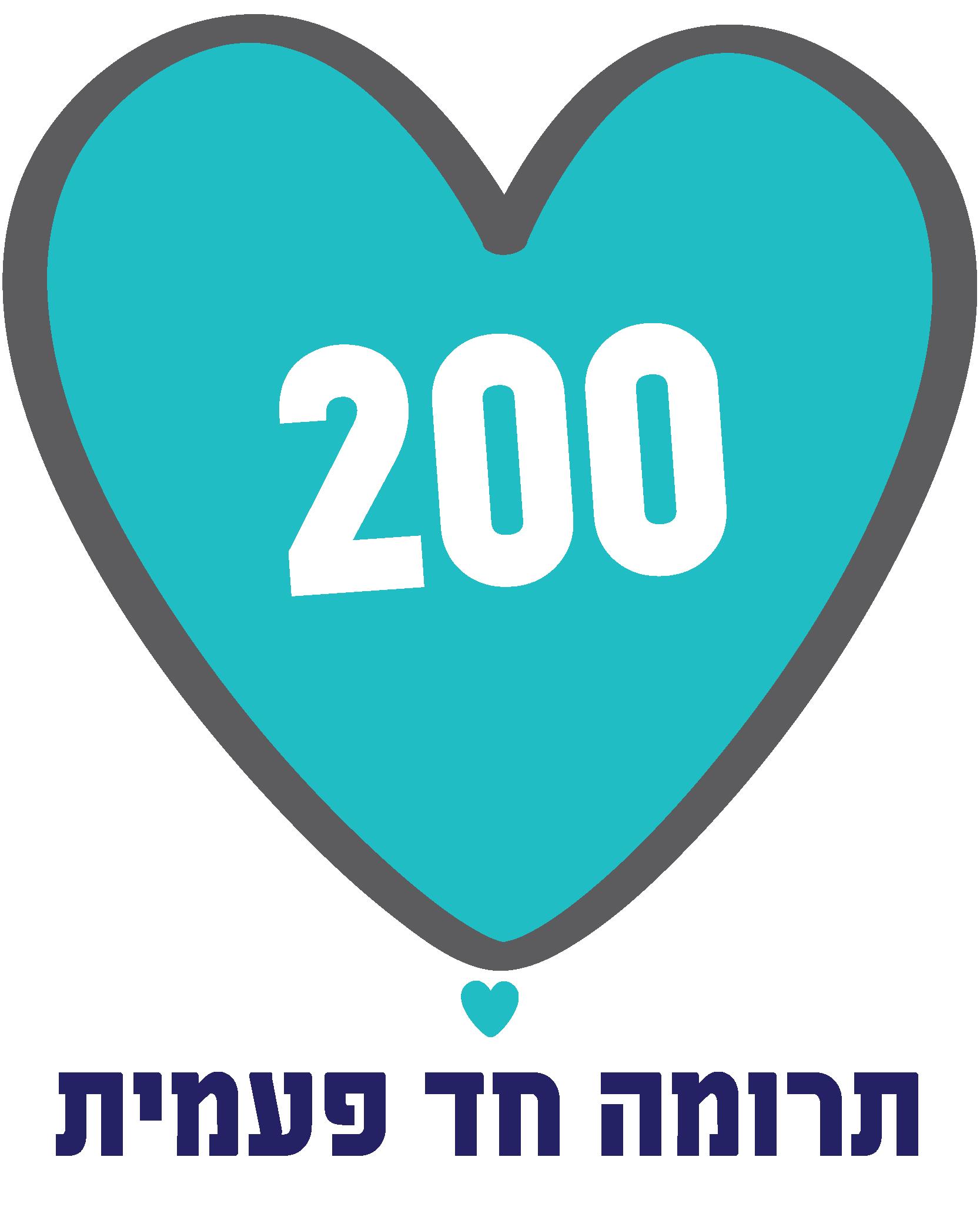 """תרומה חד פעמית של 200 ש""""ח - 200 ₪"""